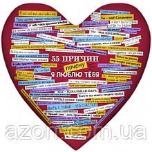 Подушка 55 кольорових причин чому я тебе люблю