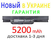 Аккумулятор батарея Asus X53 S SV X54H X84H