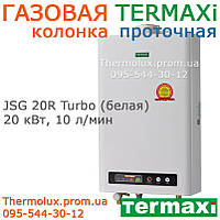 Газовая колонка Termaxi турбо - JSG20R - 10л/мин - бездымоходная