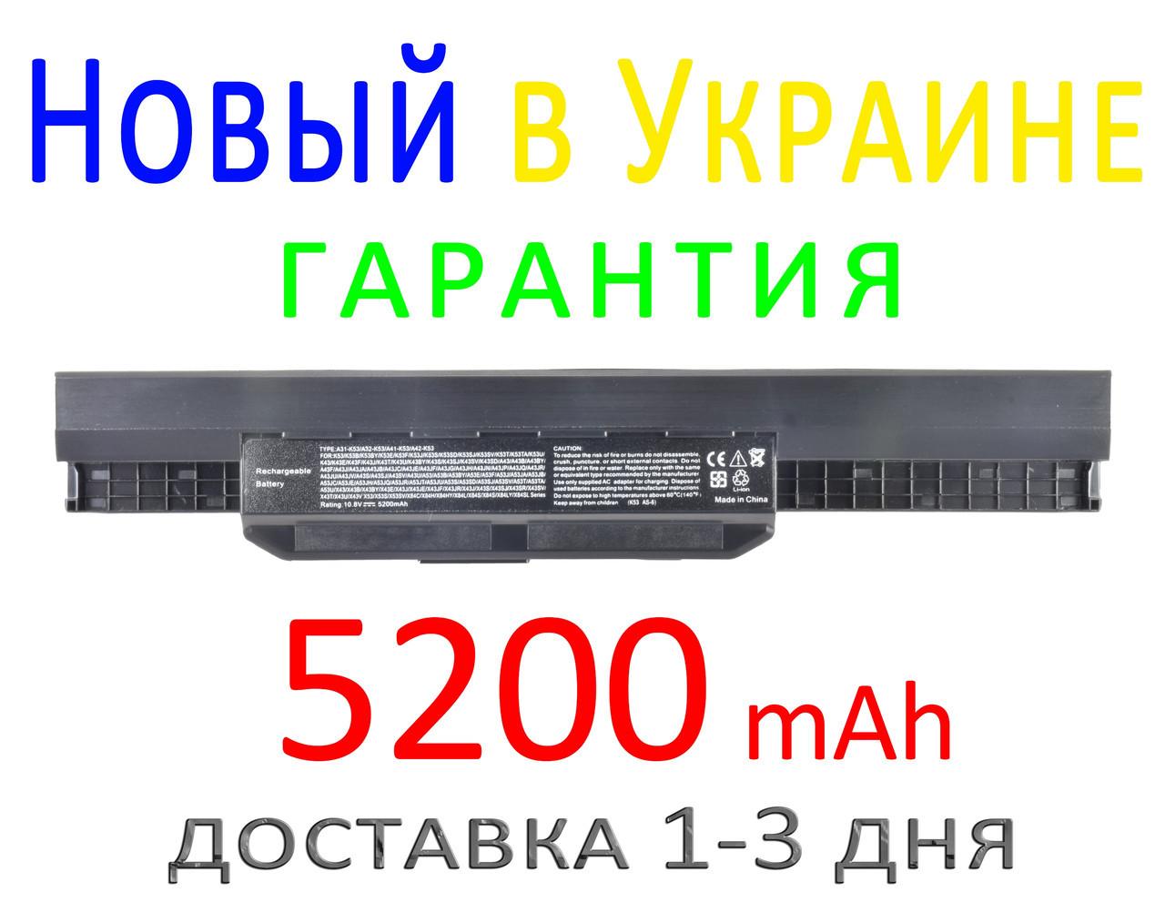 Аккумулятор батарея Asus K53 B BY Е F J S SD SJ