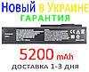 Аккумулятор батарея Asus M50 V Q S Sa Sr Sv Vc