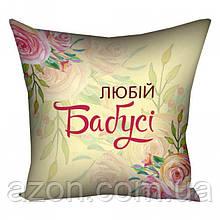 Подушка Любій бабусі 30х30см
