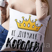Подушка Не дівчина, а королева 40х40см