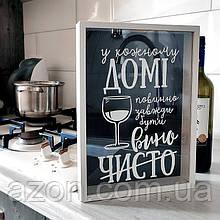 Копилка для винных пробок У кожному домі повинно бути не чисто, а вино
