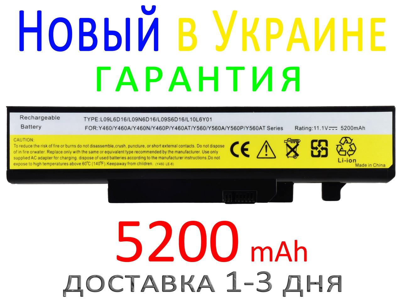Аккумулятор батарея LENOVO IdeaPad Y460 Y560