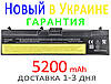 Аккумулятор батарея LENOVO ThinkPad W510 W520 Edge E425 I