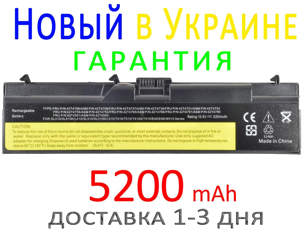 Аккумулятор батарея LENOVO ThinkPad W510 E40 E50 Edge 14