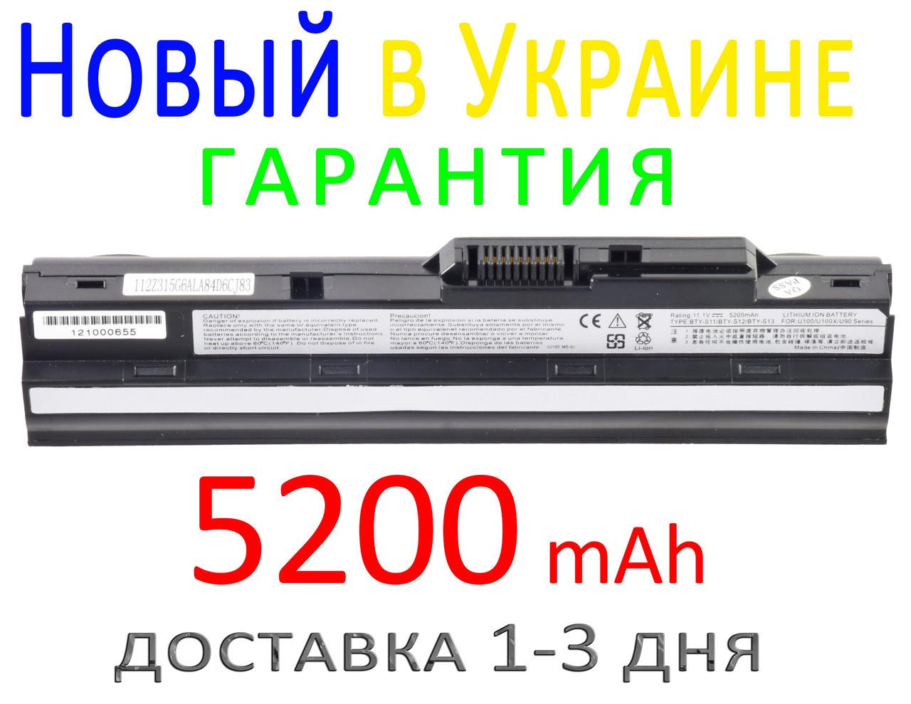 Аккумулятор батарея MSI U100 U90X U200 U210 230