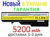 Аккумулятор батарея LENOVO G460 G465 G470 G475 G560 A E L