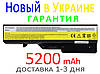 Аккумулятор батарея LENOVO B470 B475 B570 A G