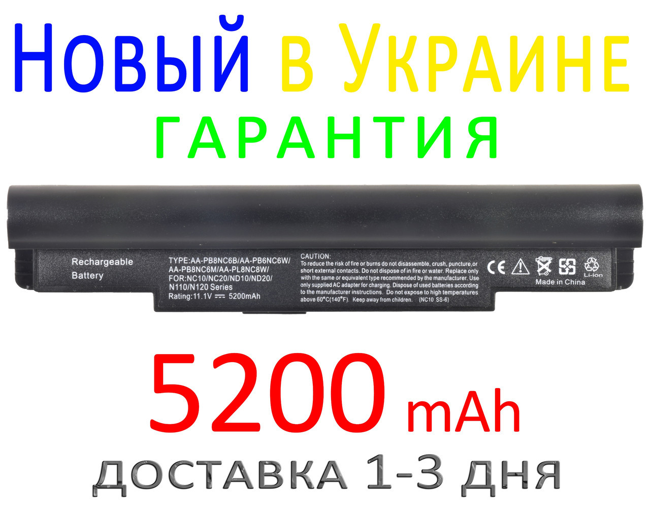 Аккумулятор батарея SAMSUNG N120 N270 N140