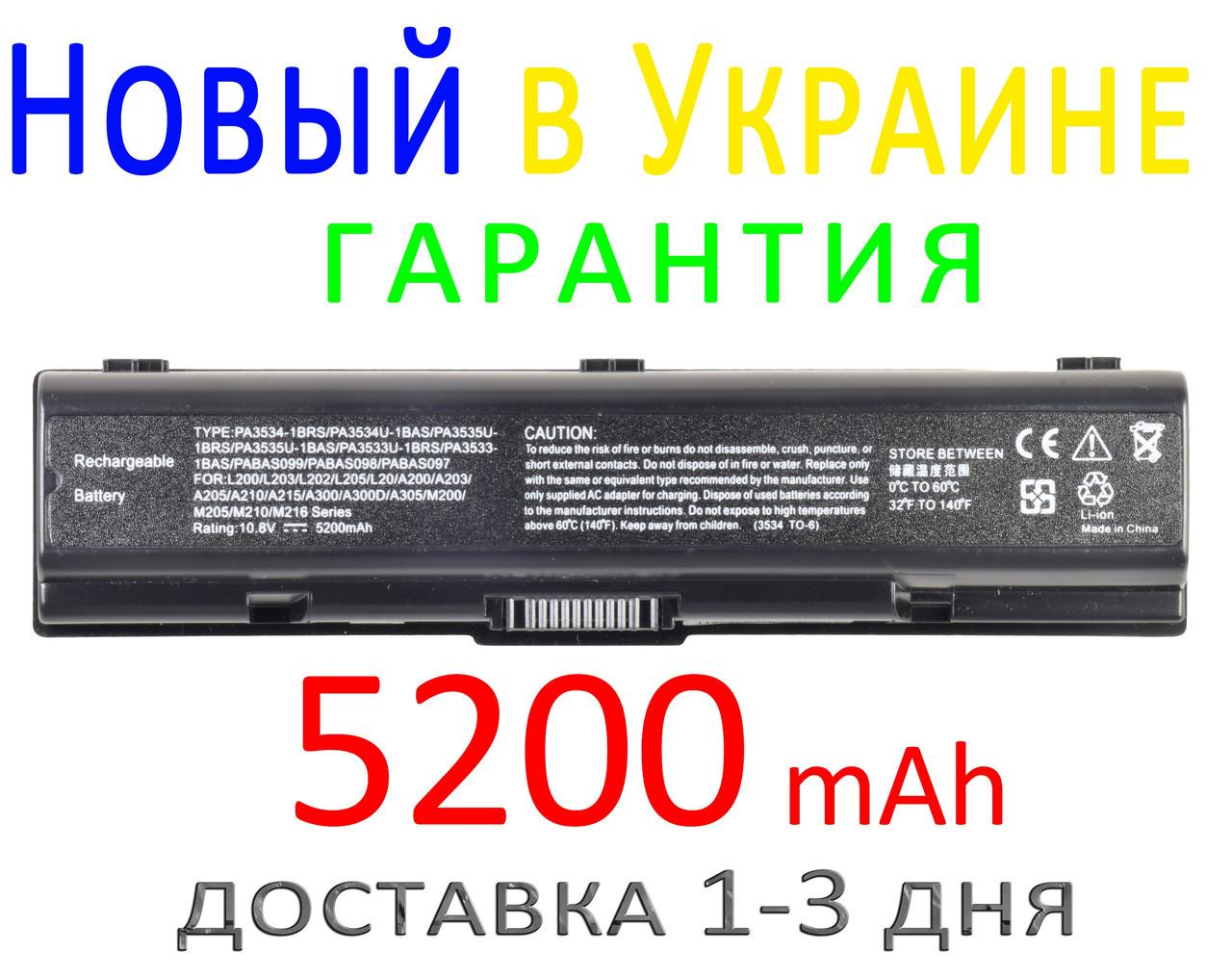 Аккумулятор батарея TOSHIBA Satellite Pro A210 A300 A305