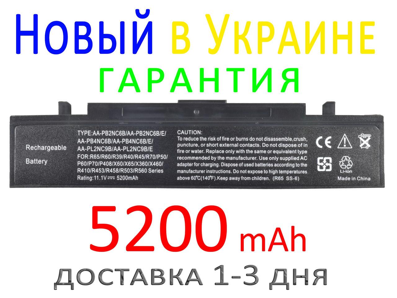 Аккумулятор батарея SAMSUNG P210 P460 P560 P50 P60 Q210 R40