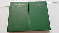 Вибрані твори в двох томах С. Антонов