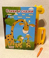 Детская интерактивная книга Стихи и сказки