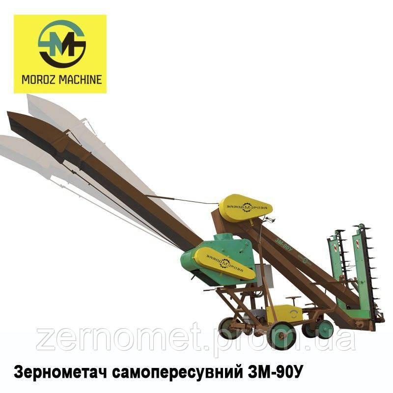 Зерномет ЗМ-90У