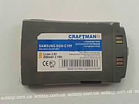 Аккумуляторная батарея Craftmann к мобильному телефону Samsung SGH - C100  850mAh SILVER GREY (BST1807DE)