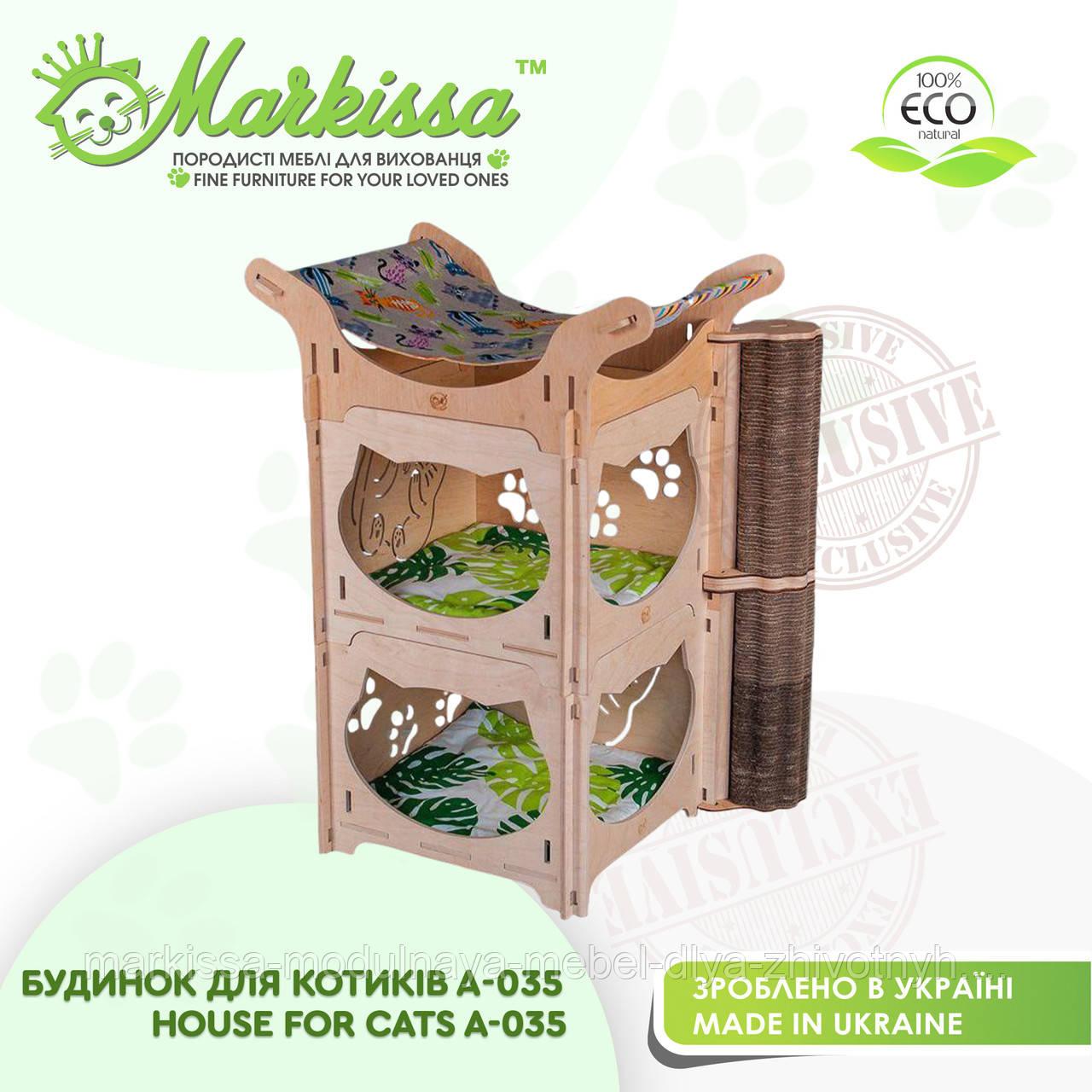 Будиночок для кішки, коти A-035 63*54*84 см TM Markissa