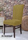 Комплект Чехлы на стулья универсальные натяжные  без юбки 6 штук Жатка Лесная ягода, фото 9