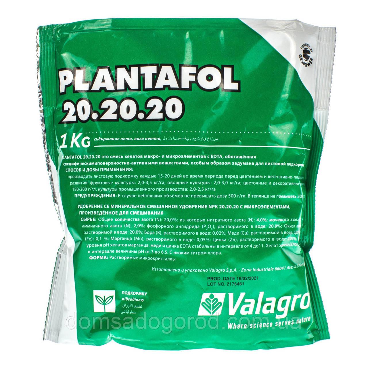 Комплексное удобрение PLANTAFOL (ПЛАНТАФОЛ) NPK 20.20.20. Valagro (рост плодов, 1 кг)