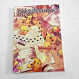 """Набір """"Pikachu"""": щоденник, пенал, скетчбук, фото 2"""