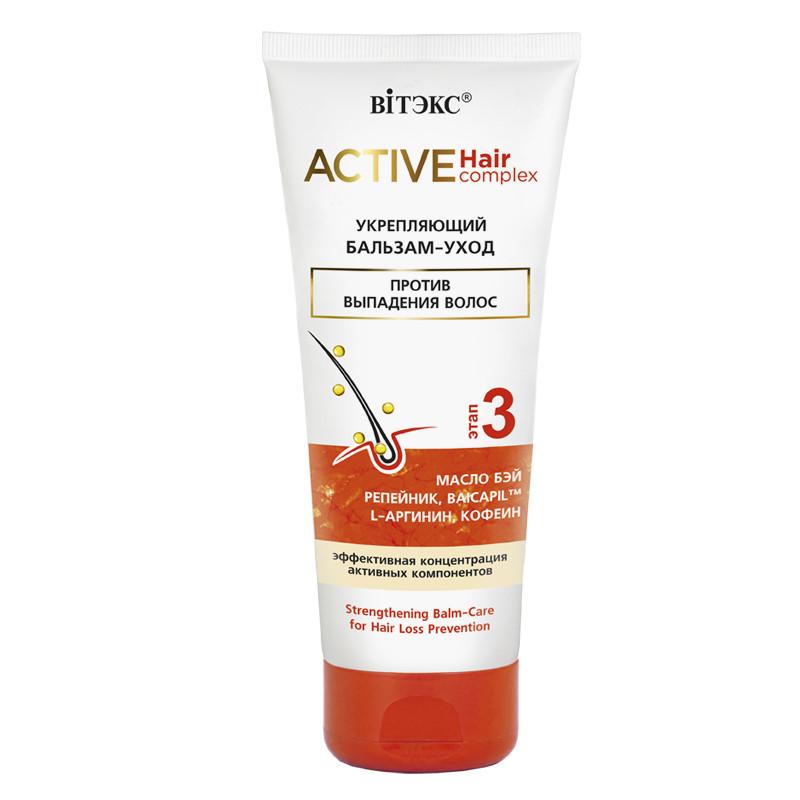 Укрепляющий бальзам-уход против выпадения волос Витэкс ACTIVE HairComplex 200 мл