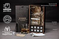 Подарунковий Набір Камені Для Віскі в Дерев'яному Пеналі 8 шт + 2 Склянки Pasabahce Luna + Щипці + Мішечок