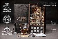 Подарунковий Набір Камені Для Віскі в Дерев'яному Пеналі 8 шт + 2 Склянки Bohemia Quadro + Щипці + Мішечок