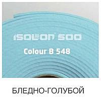 Изолон 500 Бледно-голубой 3002 B548 0,75, фото 1