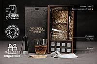Подарунковий Набір Камені Для Віскі в Дерев'яному Пеналі 8 шт + 2 Склянки Bormioli Rocco Dedalo + Щипці + Мішечок