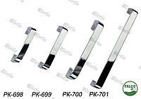 Ручки  мебельные  РК-698, РК - 699, РК-700, РК -701