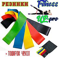 Набор резинок для фитнеса 5 шт | Фитнес резинки для фитнеса U-Powex из 5 лент и чехла в упаковке
