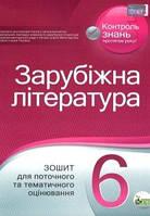 Зарубіжна література 6кл Зошит для поточного та тематичного оціннювання