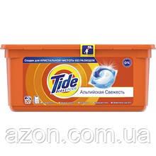 Капсулы для стирки Tide Все-в-1 Альпийская свежесть 30 шт. (4015400892311)