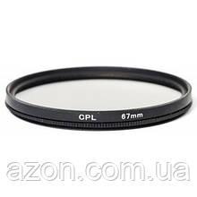 Світлофільтр PowerPlant CPL 67 мм (CPLF67)