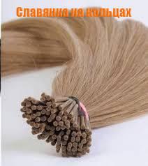 Волосся на кільцях слов'янські натуральні для холодного нарощування