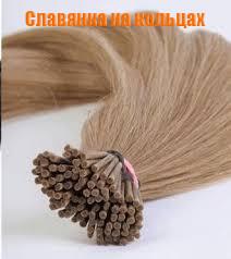 Волосы на кольцах славянские натуральные для холодного наращивания