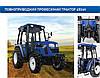 Полноприводной профессиональный трактор ДТЗ 4504К. 50л.с.