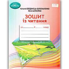Зошит із читання 4 клас Авт: Богданець-Білоскаленко Н. Вид: Грамота