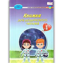 Книжка для додаткового читання 4 клас Авт: Богданець-Білоскаленко Н. Вид: Грамота
