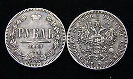 Рубль 1860 року Орел особливого порядку пробний