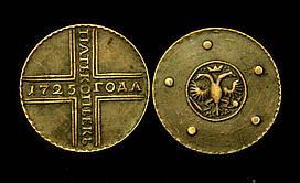 5 копеек 1725 года Крестовик тип 1