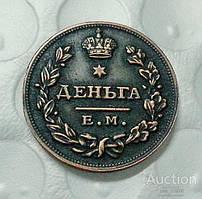 Деньга 1811 год СПБ