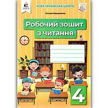 Робочий зошит з читання 4 клас Авт: Вашуленко О. Вид: Освіта