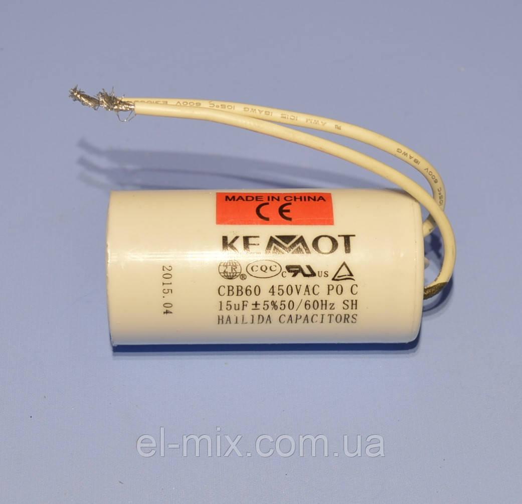 Конденсатор пуско-рабочий CBB-60  15µF 450VAC ±5% провода, 35*72мм  Kemot  URZ3132