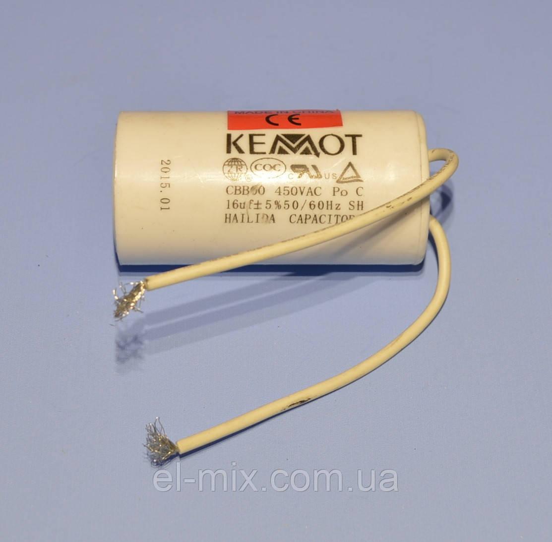 Конденсатор пуско-рабочий CBB-60  16µF 450VAC ±5% провода, 35*72мм  Kemot  URZ3211