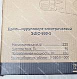 Шуруповерт сетевой Элпром ЭШС-860-2 двухскоростной, фото 8