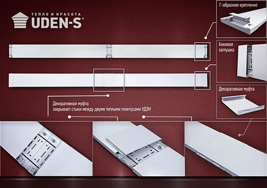 Тёплый плинтус UDEN-S-200 для обогрева холодной стены, фото 1