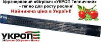 #Bezpontiv 2000 (бывш. УКРОП Тепличный) - инфракрасный обогреватель средневолновый для теплиц, холодных зданий
