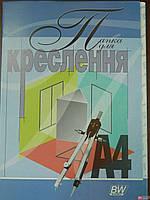 Бумвест Папка для черчения А4 / 10л 200г /м2  арт.9В06